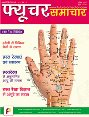 Palmistry Issue