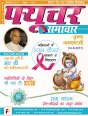 Cancer disease and Astrology Issue