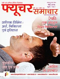 Latest Future Samachar Magazine