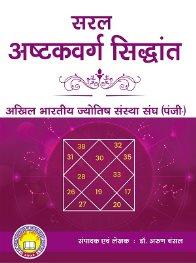 saral-ashtakvarga-sidhant