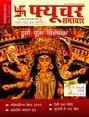 दुर्गा पूजा विशेषांक