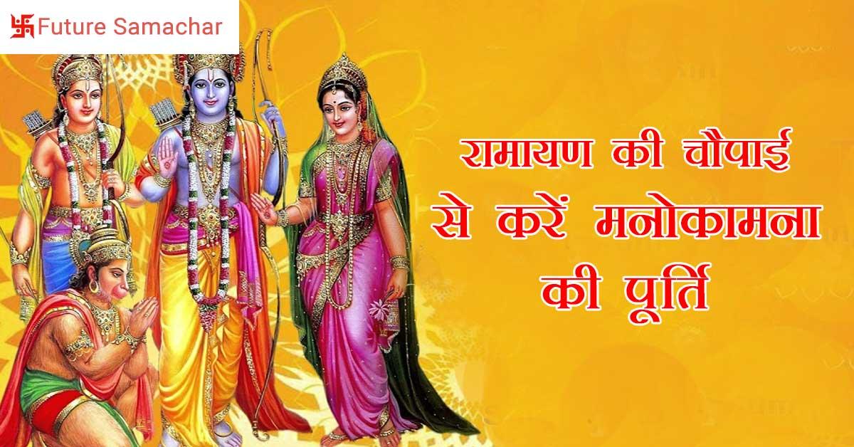 रामायण की चौपाई से करें मनोकामना की पूर्ति