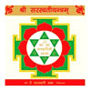 Yantras for Education & Intelligence