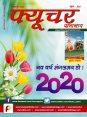 नव वर्ष 2020 विशेषांक