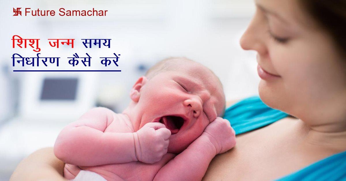 शिशु जन्म समय निर्धारण कैसे करें