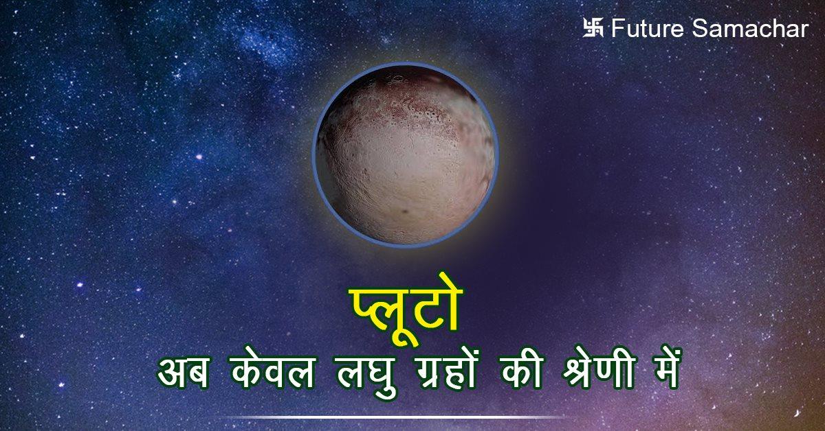 प्लूटो अब केवल लघु ग्रहों की श्रेणी में
