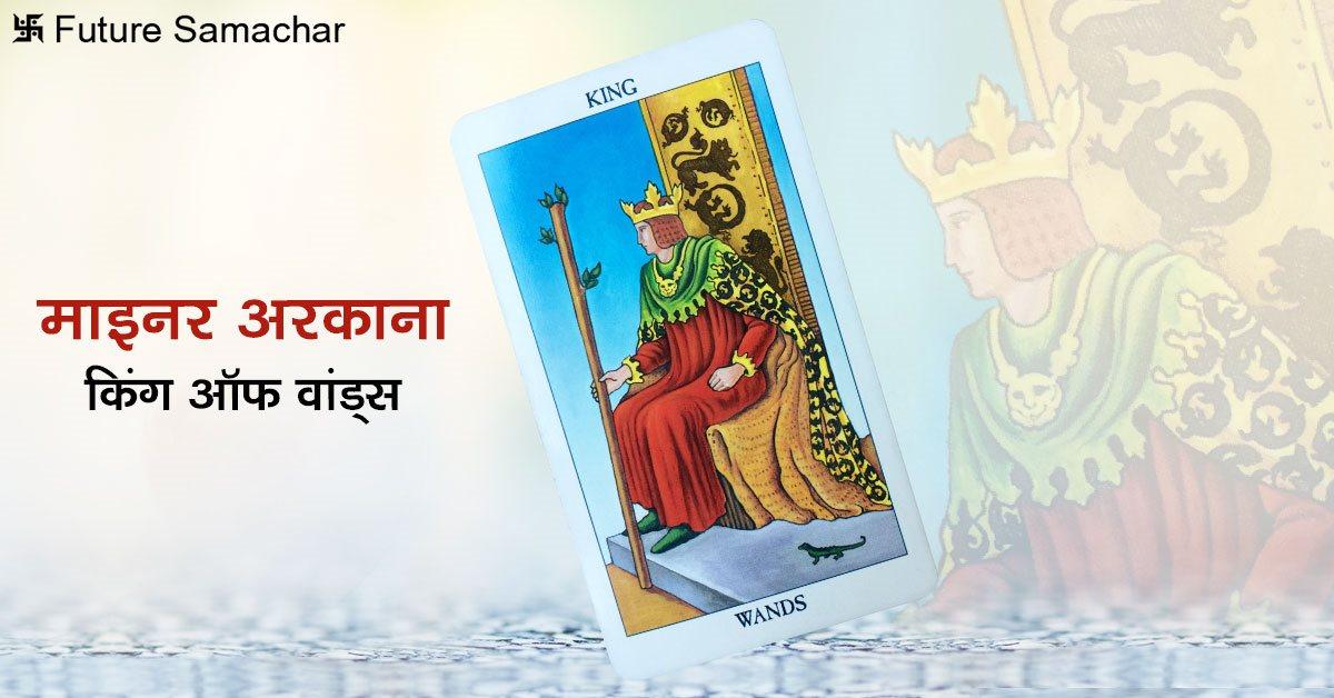 माइनर अरकाना - किंग ऑफ़ वांड्स