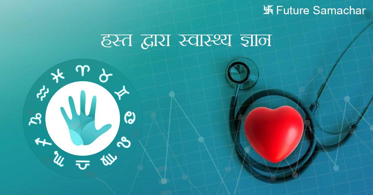 हस्त द्वारा स्वास्थ्य ज्ञान