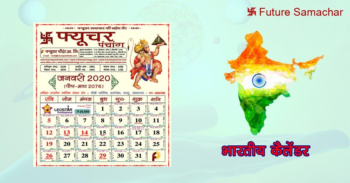 भारतीय कैलेंडर