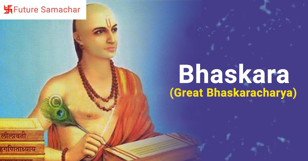 Bhaskara II (Great Bhaskaracharya)