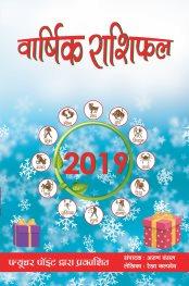 वार्षिक राशिफल 2019