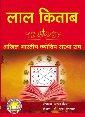 लाल किताब